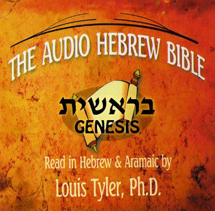 The Audio Hebrew Bible Download